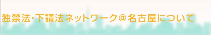 独禁法・下請法ネットワーク@名古屋について